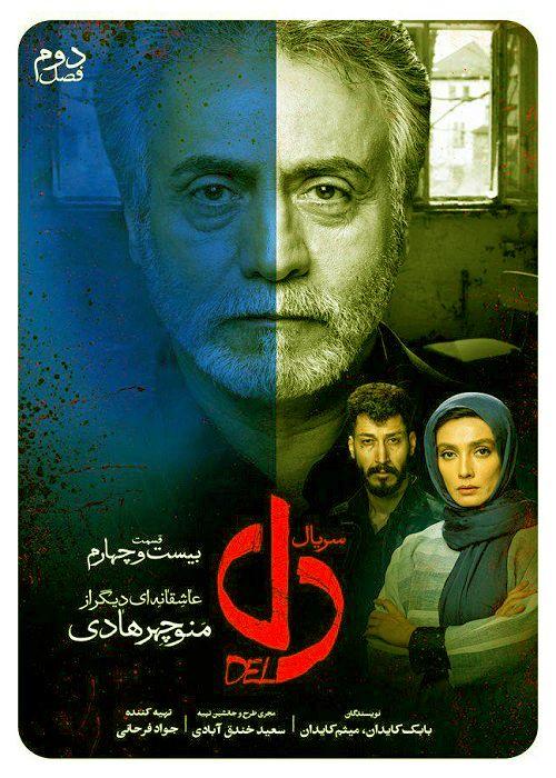 دانلود رایگان سریال ایرانی دل قسمت 24