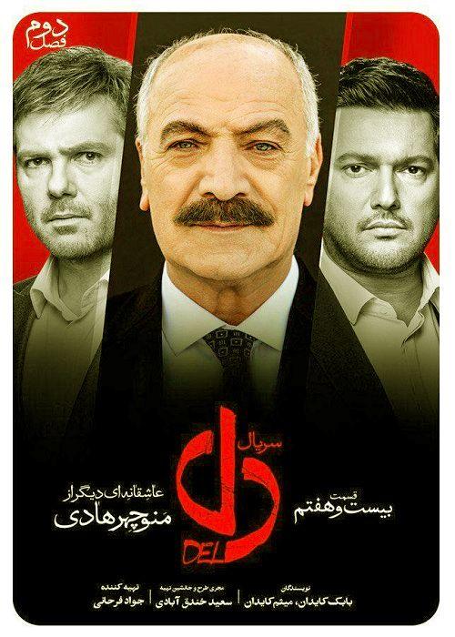 دانلود رایگان سریال ایرانی دل قسمت 27