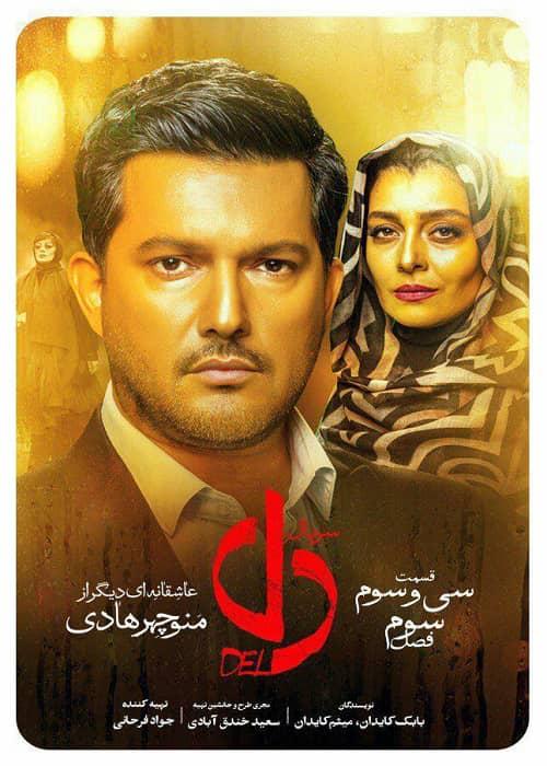 دانلود سریال ایرانی دل با ترافیک نیم بها قسمت 33