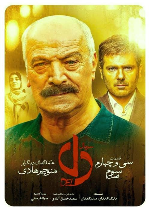 دانلود رایگان قسمت 34 سریال ایرانی دل