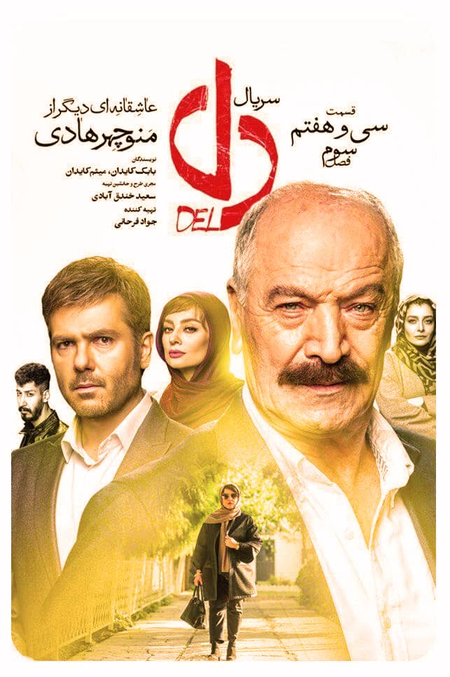 دانلود رایگان قسمت 37 سریال ایرانی دل