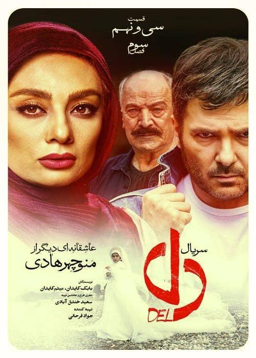 دانلود رایگان قسمت 39 سریال ایرانی دل