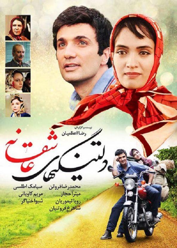 پوستر فیلم سینمایی دلتنگیهای عاشقانه