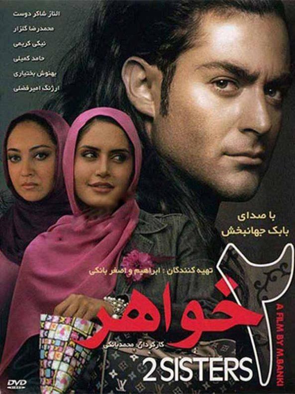 پوستر فیلم سینمایی 2 خواهر