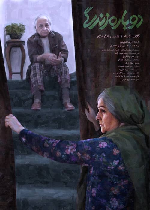 دانلود رایگان فیلم ایرانی دوباره زندگی