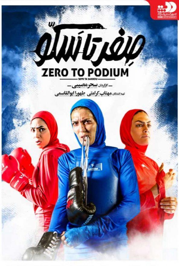 پوستر مستند صفر تا سکو