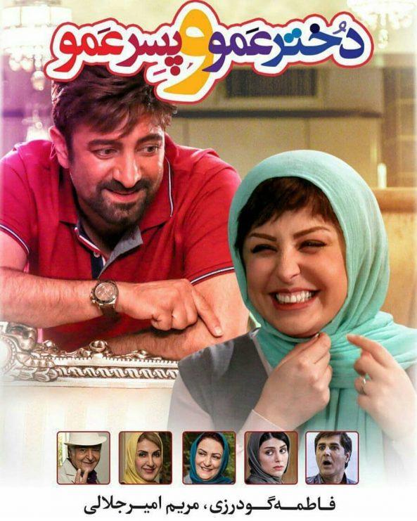 پوستر دوم فیلم سینمایی دخترعمو و پسرعمو