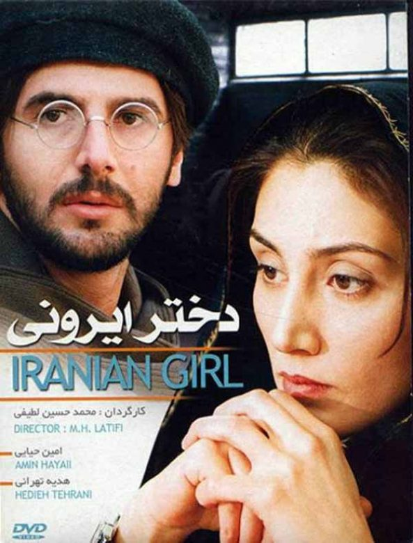 پوستر فیلم سینمایی دختر ایرونی