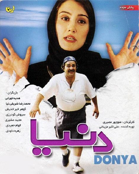 پوستر فیلم سینمایی دنیا