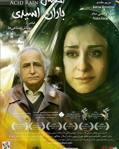 پوستر فیلم سینمایی باران اسیدی