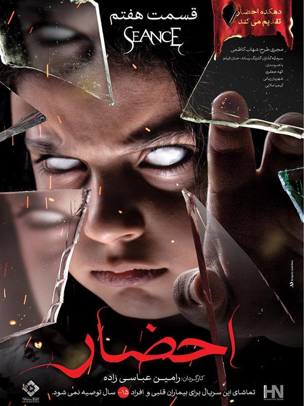 دانلود قسمت هفتم سریال احضار ۱۳۹۷
