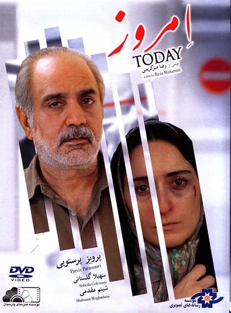 پوستر فیلم سینمایی امروز