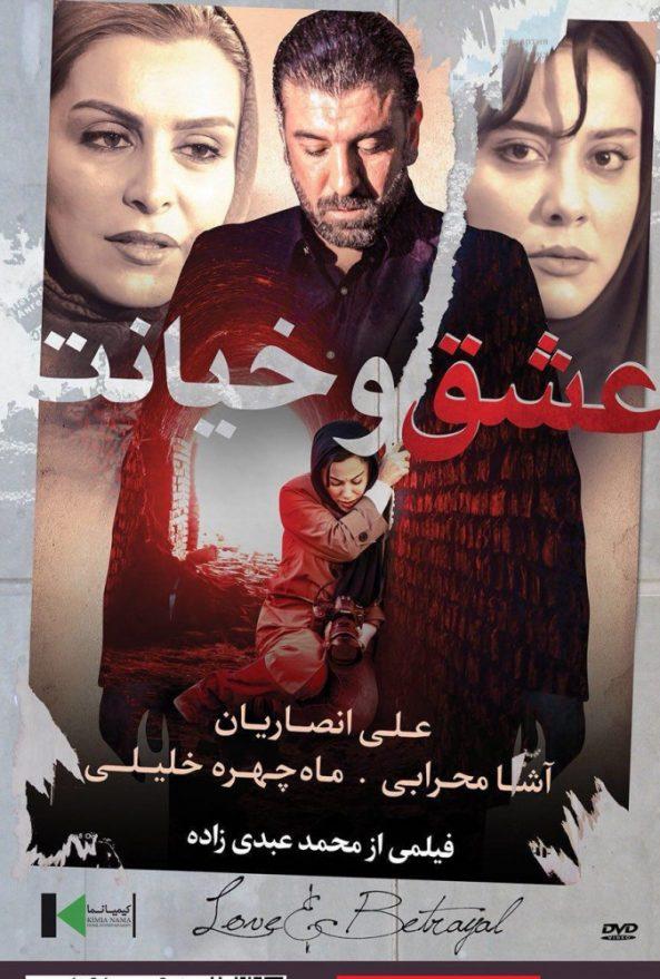 پوستر فیلم سینمایی عشق و خیانت