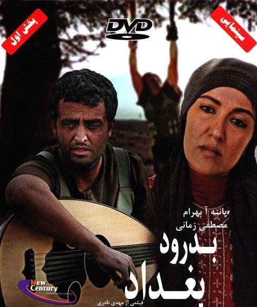 دانلود رایگان فیلم بدرود بغداد ۱۳۸۸