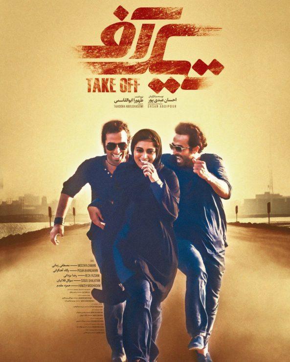 پوستر فیلم سینمایی تیک آف