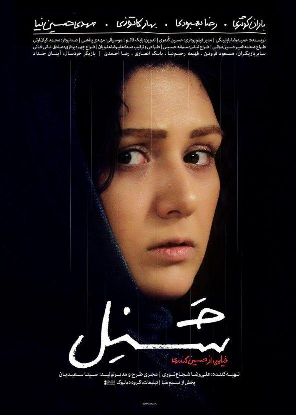 پوستر فیلم سینمایی شنل