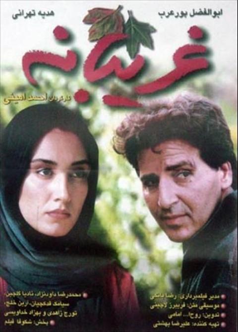 دانلود فیلم غریبانه احمد امینی 1376