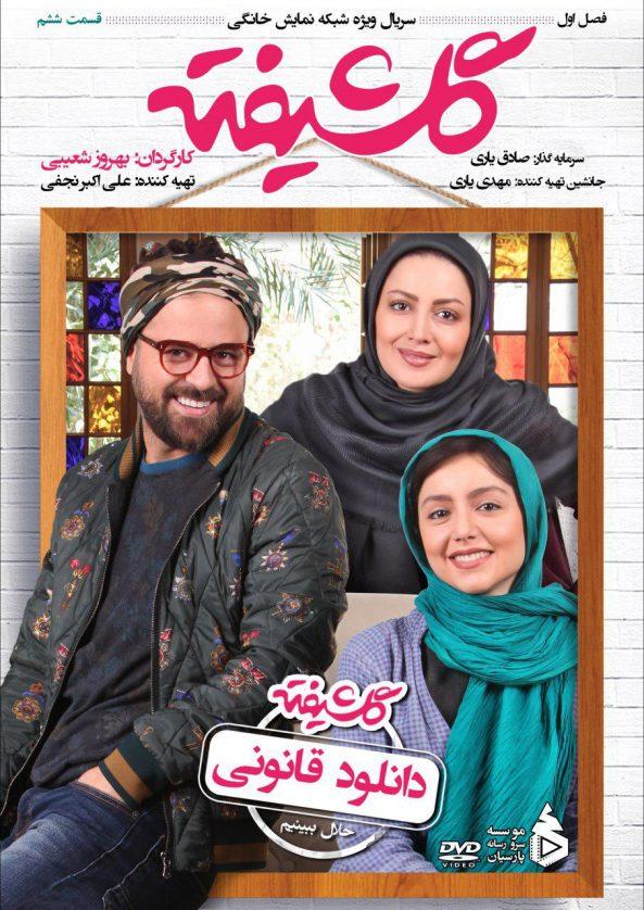 پوستر فصل اول سریال گلشیفته قسمت ششم 6