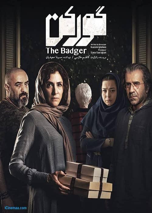 دانلود رایگان فیلم گورکن ایرانی