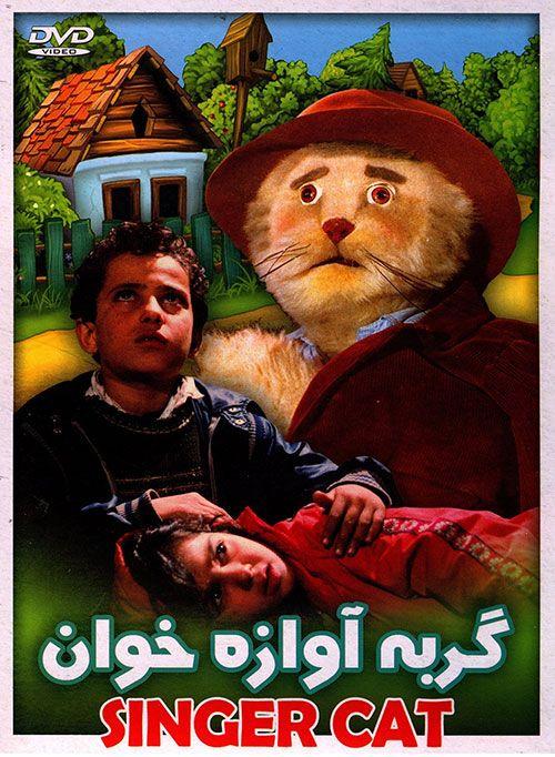 دانلود رایگان فیلم گربه آوازه خوان ۱۳۶۹