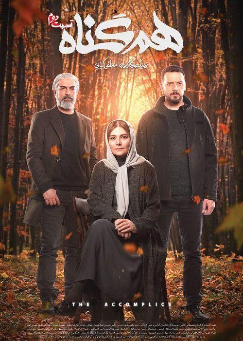 سریال ایرانی هم گناه قسمت دوم ساخته مصطفی کیایی