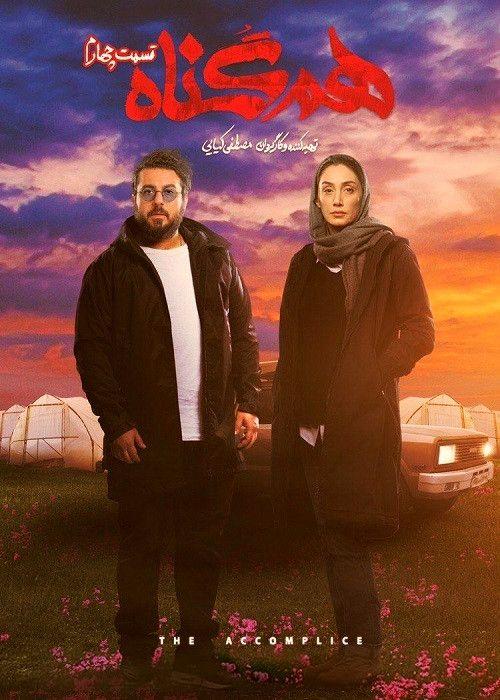 سریال ایرانی هم گناه قسمت 4 به کارگردانی مصطفی کیایی