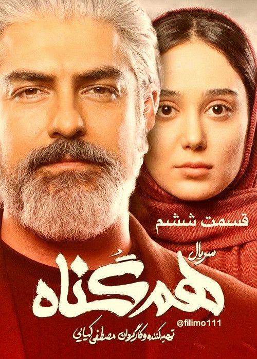 دانلود سریال ایرانی هم گناه قسمت 6