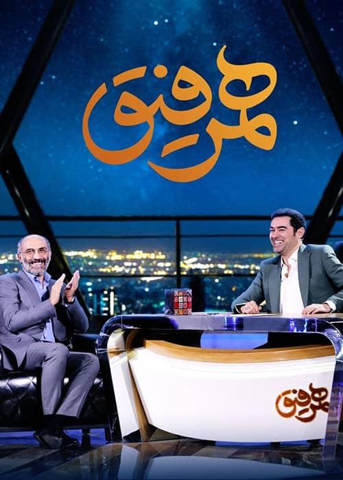 دانلود قسمت ششم همرفیق ایران سینما