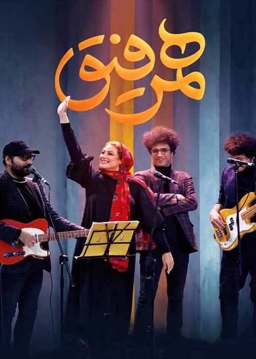 دانلود مجانی برنامه همرفیق مریم شیرازی