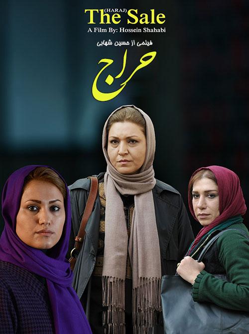 پوستر فیلم سینمایی حراج