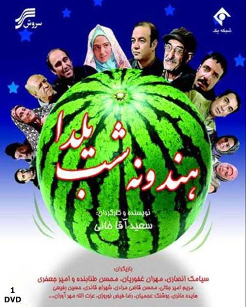 دانلود فیلم هندوانه شب یلدا