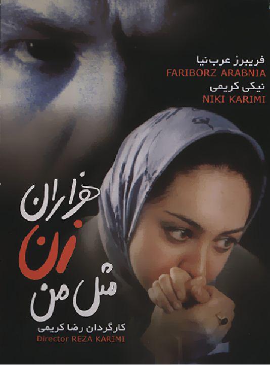 پوستر فیلم سینمایی هزاران زن مثل من