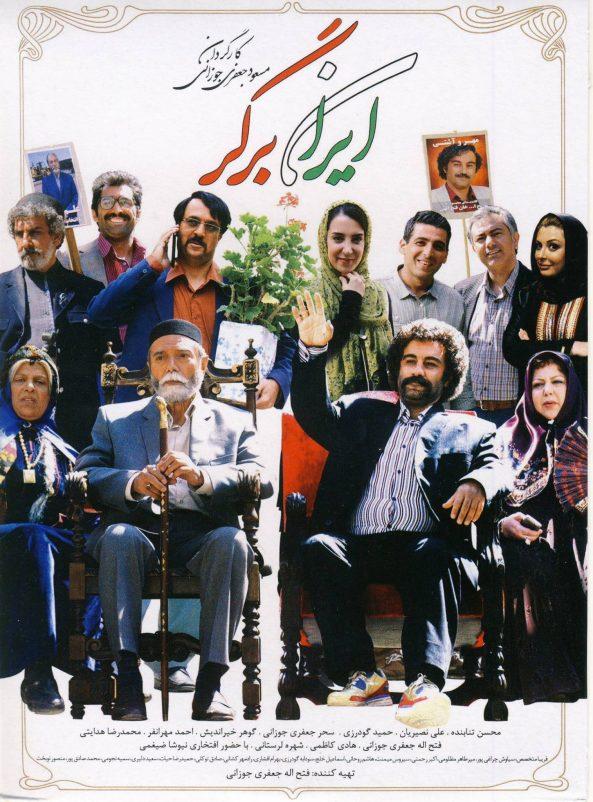 پوستر فیلم سینمایی ایران برگر