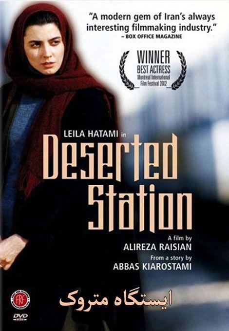 دانلود فیلم ایستگاه متروک ۱۳۷۹