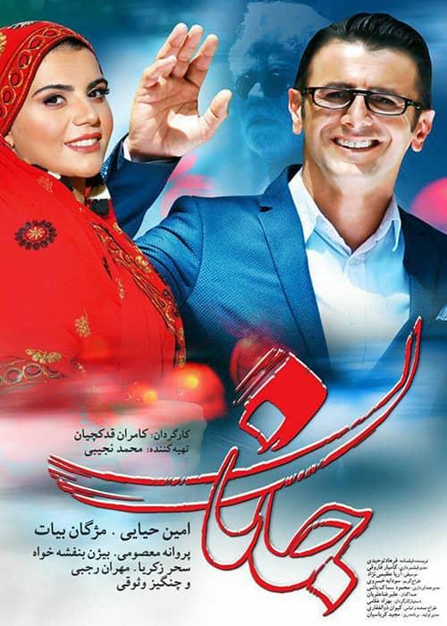 دانلود فیلم ایرانی جانان رایگان 720