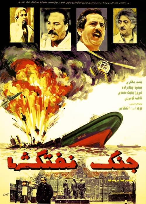 دانلود رایگان سینمایی جنگ نفتکشها مجید مظفری