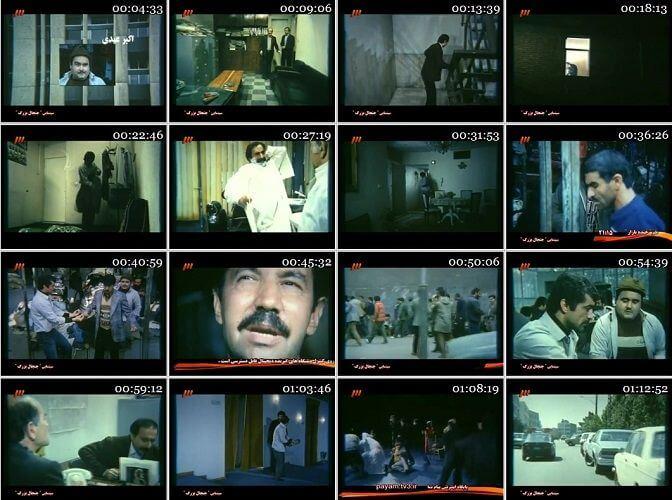 نمای اول فیلم Janjal-e bozorg 1985