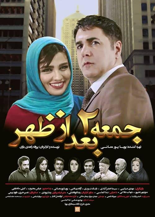 دانلود فیلم ایرانی جمعه دو بعد از ظهر کاملا رایگان
