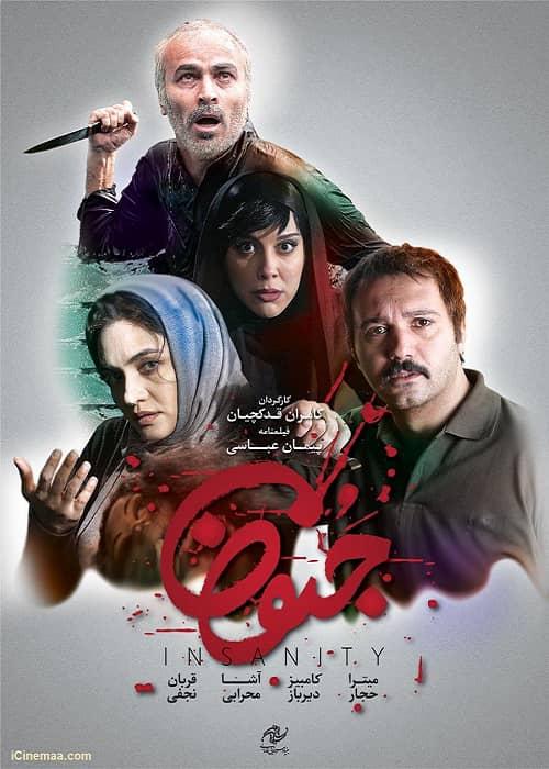 دانلود فیلم جنون ایرانی ترسناک