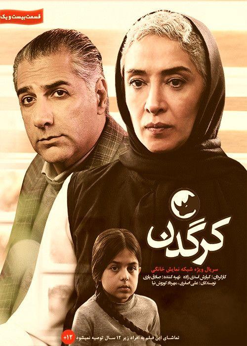 سریال ایرانی کرگدن قسمت 21 به کارگردانی کیارش اسدی زاده