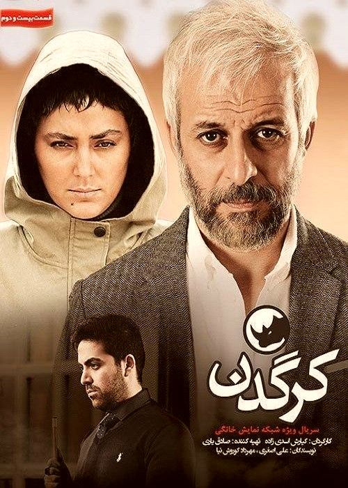 سریال ایرانی کرگدن قسمت بیست و دوم دانلود رایگان