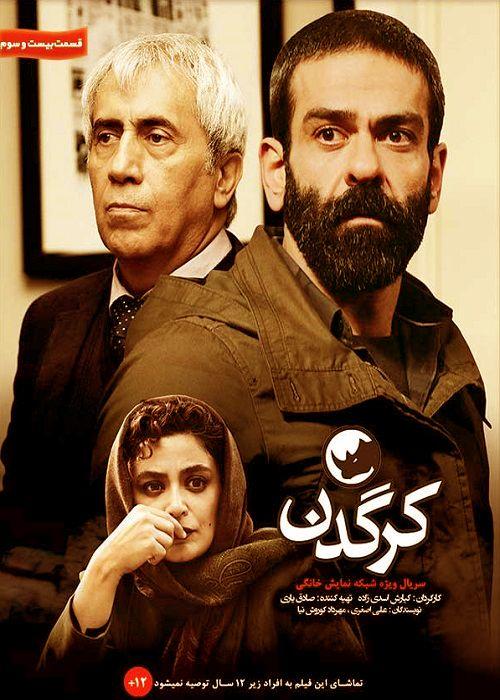دانلود سریال ایرانی کرگدن قسمت 23