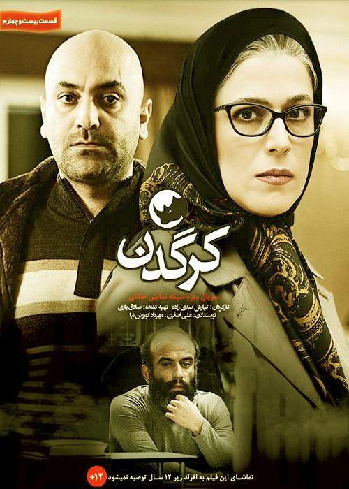 دانلود سریال ایرانی کرگدن قسمت 24