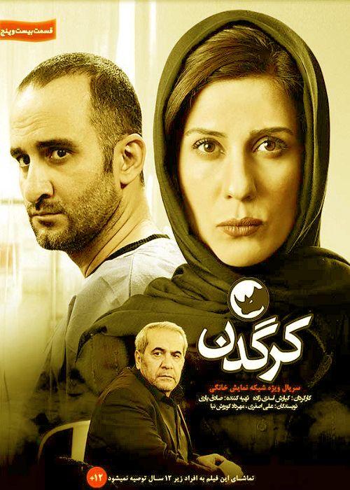 دانلود رایگان سریال ایرانی کرگدن قسمت 25
