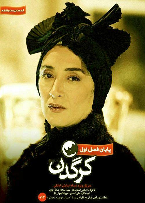 دانلود رایگان سریال ایرانی کرگدن قسمت 26