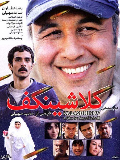 دانلود فیلم کلاشینکف ۱۳۹۲