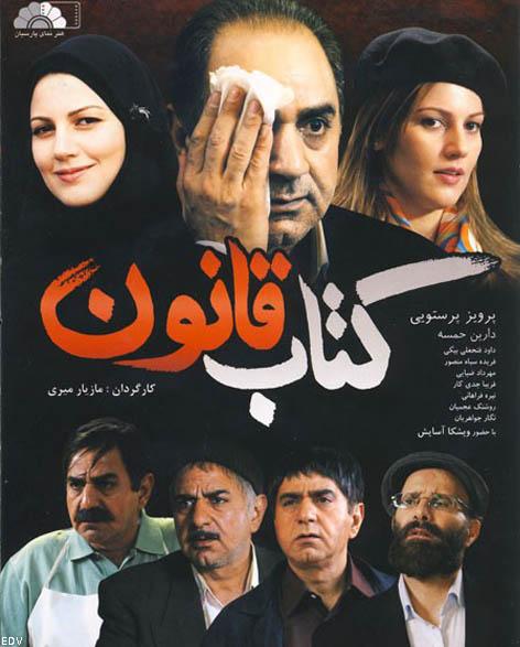 پوستر فیلم سینمایی کتاب قانون
