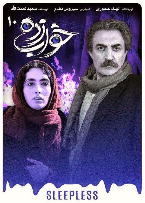 سریال ایرانی خواب زده قسمت دهم
