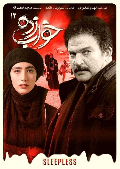 دانلود سریال ایرانی خواب زده قسمت 12