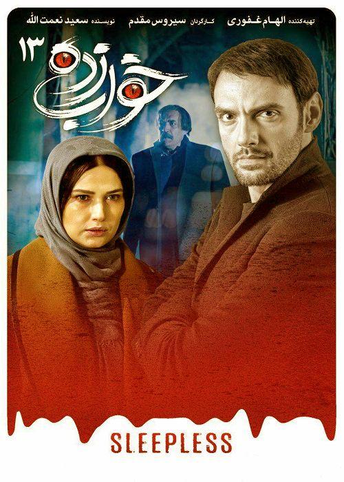 دانلود رایگان سریال ایرانی خواب زده قسمت 13